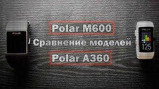 сравнение polar m600 и polar a360 на русском языке