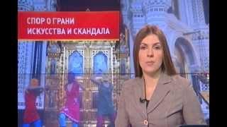 Споры об акции Pussy Riot в Храме Христа Спасителя(Подробнее см: http://apocalypse-2012.com/questions/putin-pussy-riot.html., 2012-09-12T17:55:52.000Z)