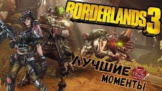 Borderlands 3 - Лучшие Моменты [Нарезка]