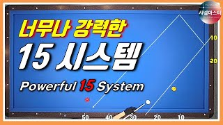 Billiards 61. Expect 300K↑ views. 15 systems that are so easy and powerful!! 3-cushion. lesson