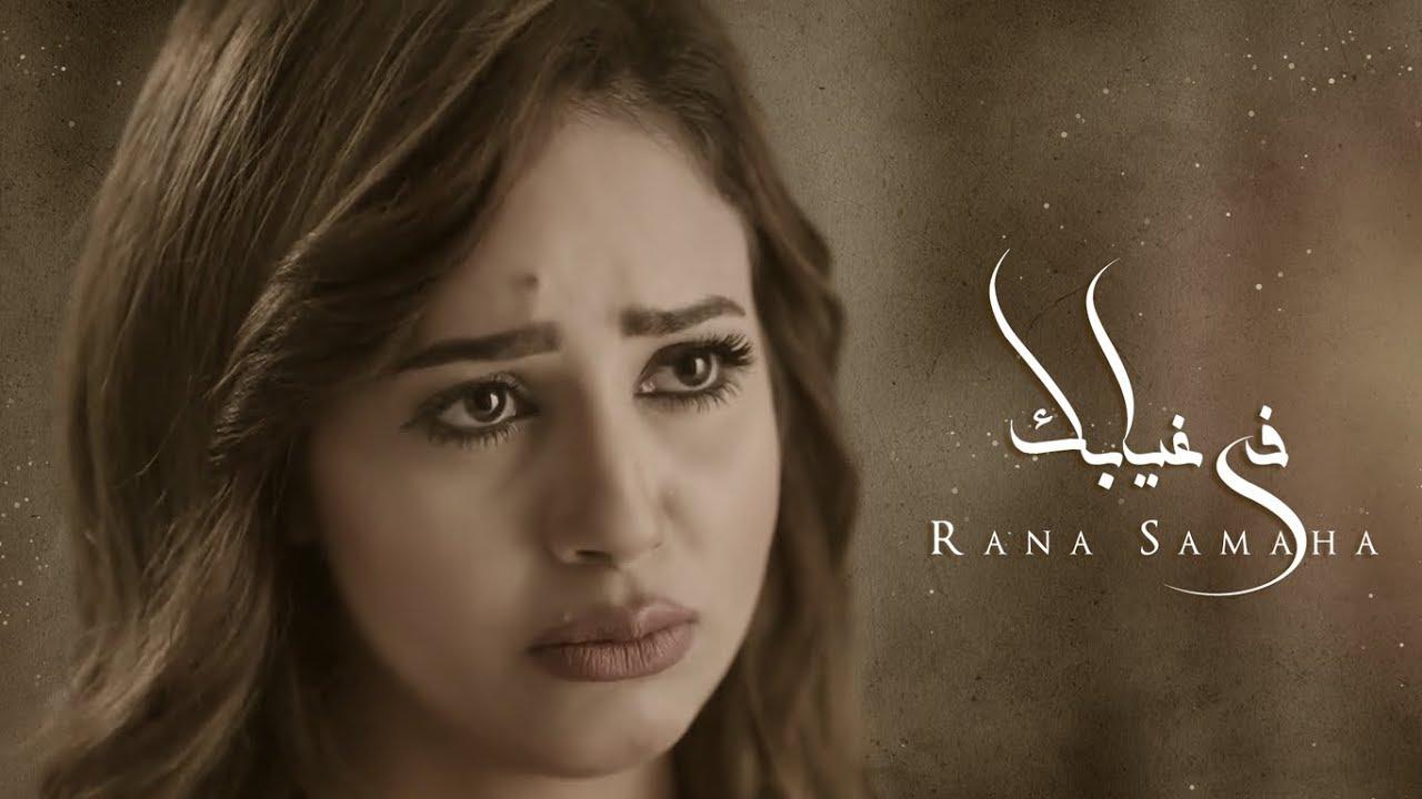 رنا سماحة - في غيابك | Rana Samaha - Fi Gheyabak