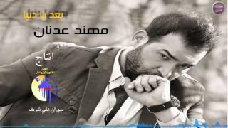 مهند عدنان - بعد يا دنيا (النسخة الأصلية) | 2015