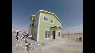 البيوت الجاهزة في السعودية Youtube