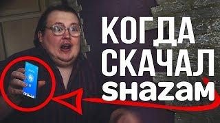 КОГДА СКАЧАЛ Shazam
