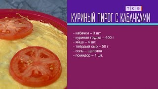 Куриный пирог с кабачками Короткий рецепт