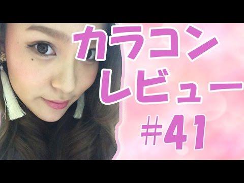 カラコンつけてみた#41 リプリマワンデーを紹介♡ピュアヌード編