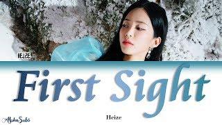 Heize [헤이즈] - First Sight [첫눈에] 가사/Lyrics [Han|Rom|Eng]