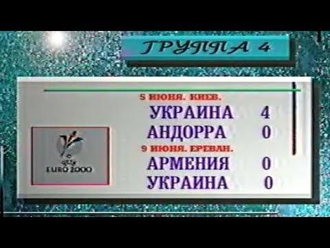 Украина 4-0 Андорра / Армения 0-0 Украина. Отборочный матч Евро 2000