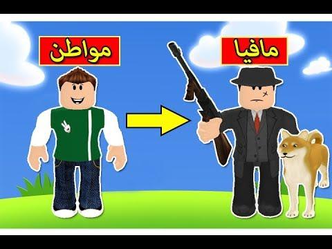 تحولت من مواطن الى مافيا محمد رمضان لعبة roblox !! 🔥💪🏻