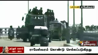 People lined on both sides of the road along the route as the cortege moves towards Rameswaram spl video news 29-07-2015