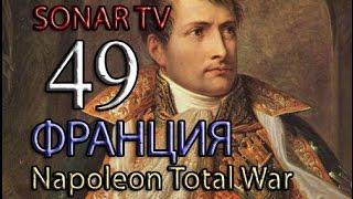 Napoleon:Total War - Французская империя №49 - Готовимся к новой войне