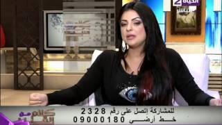 كلام من القلب - بشكله الجديد - حلقة الأحد 30-8-2015 - حمضية الدم - Kalam men El qaleb