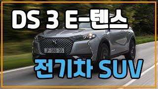 [SUB] 시트로엥 DS 3 E 텐스, 3000만원 때…