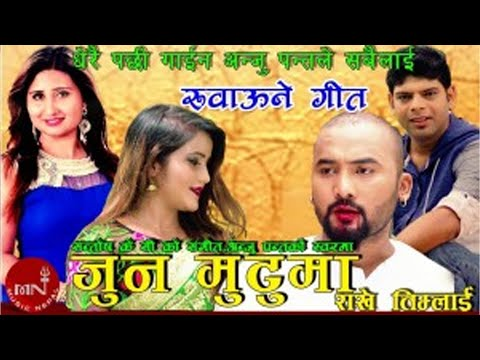 New Nepali Modern Song 2018/2075 | Jun Mutuma - Anju Panta & Santosh KC | Bikram & Manisha