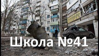 Кто обстреливает Донецк? Гимназия №41.