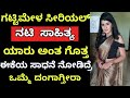 ಗಟ್ಟಿಮೇಳ ಸೀರಿಯಲ್ ನ ನಟಿ ಸಾಹಿತ್ಯ ಯಾರು ಗೊತ್ತಾ |gattimela serial actress sahithya |gattimela serial cast