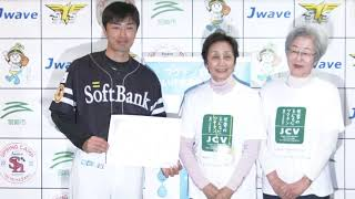 ホークス公式 21和田投手ワクチン支援感謝状贈呈式 20200220