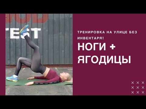 Тренировка на улице без  инвентаря: ноги, ягодицы.