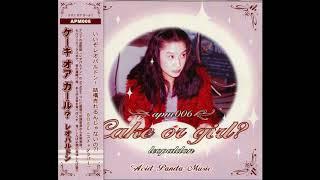 Well?.. Label: Acid Panda Music – APM006 Tracklist & timestamp: 1. N.B.N.G [0:00] 2. 俺は立花藤兵衛だ2000 [1:30] 3. No Disco City (Ablum Edit) [7:08] 4.