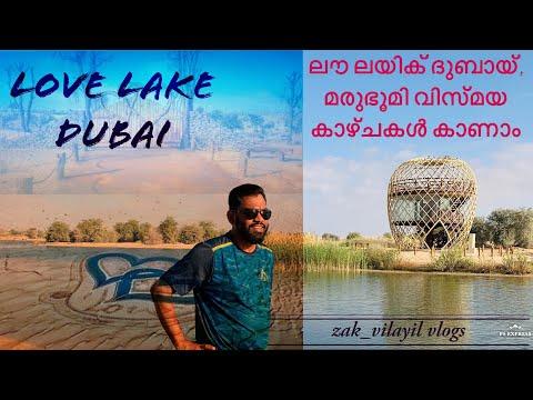 Love Lake, Dubai | [zak_vilayil Vlogs]