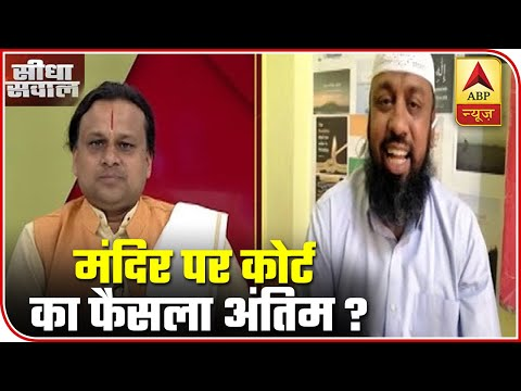 ram-mandir-issue:-court's-judgment-to-be-the-last-decision?- -seedha-sawal- -abp-news