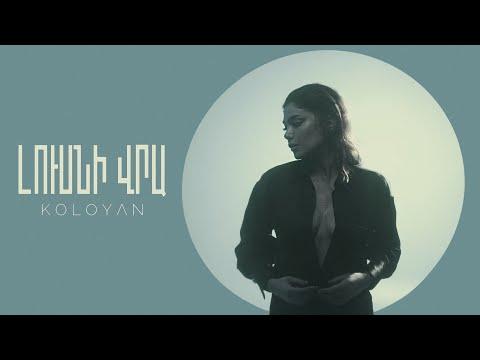 Koloyan - Lusni Vra (2021)