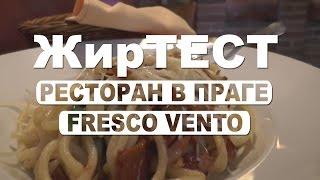 Ресторан в Праге: где поесть, меню, цены на еду в Праге | ЖирТест [NovastranaTV](Ресторан в Праге: тут можно вкусно и недорого пообедать выбрав дневное меню ресторана. Цены в этом пражском..., 2015-05-08T07:04:10.000Z)