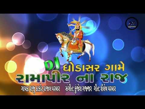 Dj ghodasar game ramapir na raj/singer.raju thakor and rajal parmar