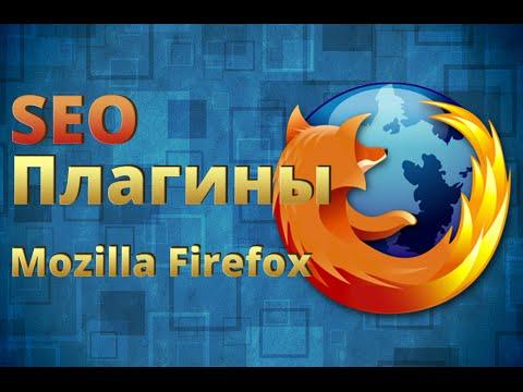Разбираем SEO плагины для браузера Mozilla Firefox