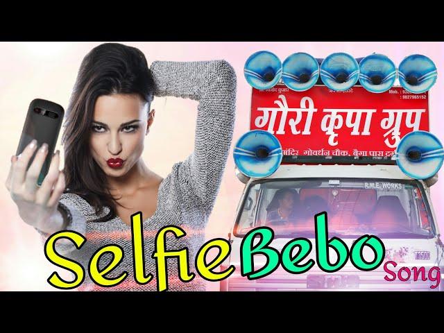 Selfie Bebo Odia Song - Gouri Kripa Dhumal Durg 2018 | Benjo Dhumal