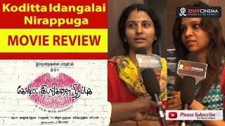 Koditta Idangalai Nirappuga Movie Review   Shanthanu   ParvathyNair - 2DAYCINEMA.COM