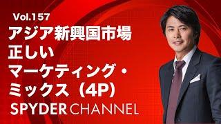 第157回 アジア新興国市場 正しいマーケティング・ミックス(4P)
