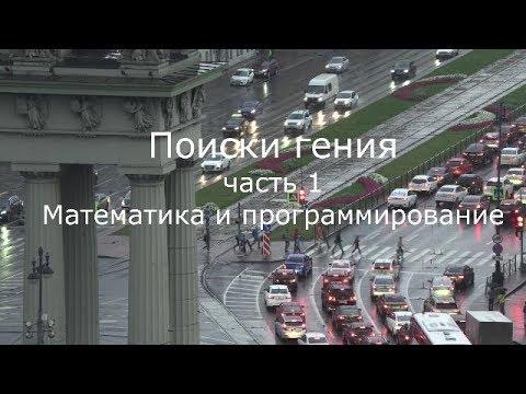 С.В. Савельев. Поиски