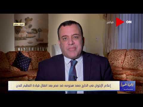 رئيس تحرير الأهرام ويكلي يكشف طرق مبتكرة لجماعة الإخوان الإرهابية لخداع الغرب وحيل مواقعها الإخبارية