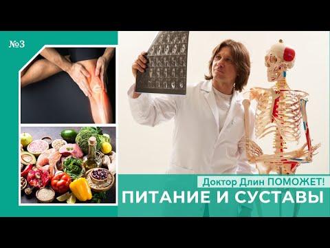 Питание и суставы