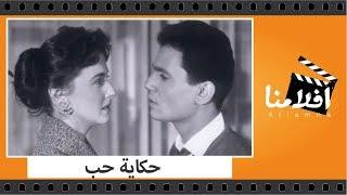 فيلم عبد الحليم حافظ حكاية حب