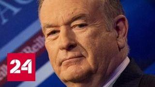Секс-скандал стоил должности знаменитому телеведущему