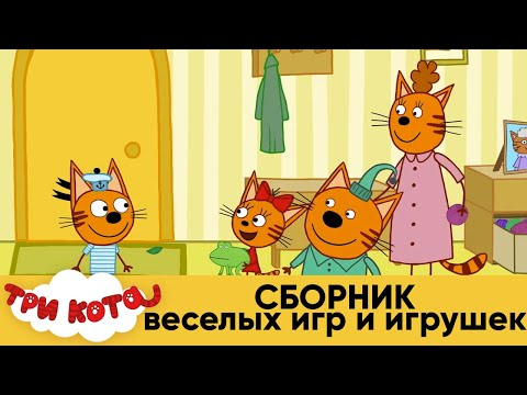 Три Кота | Сборник Веселых Игр и Игрушек | Мультфильмы для детей 2020 - Видео онлайн