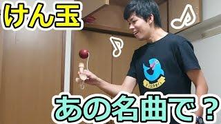 マサイがけん玉で遊ぶときの選曲センスが独特すぎたwww thumbnail