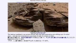 2015年 2月9日 「火星・シャープ山近くの層をなす岩」-Astronomy Picture of the Day
