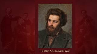 Крамской Иван Николаевич (1837-1887) Портреты русских художников XIX века