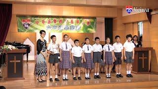 Publication Date: 2021-01-26 | Video Title: 基華小學第54屆六年級畢業禮(2017)