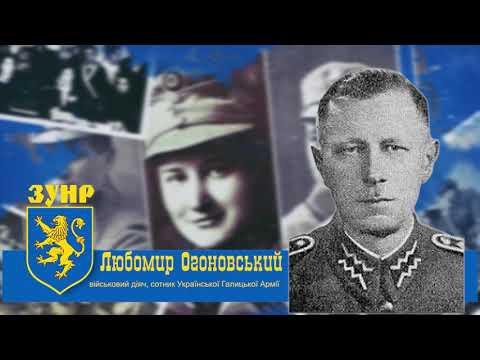 100-річчя ЗУНР. Любомир Огоновський