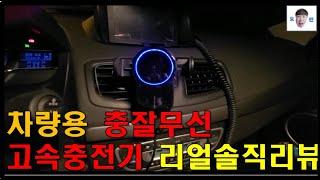 충잘차량용무선고속충전기 리얼솔직리뷰