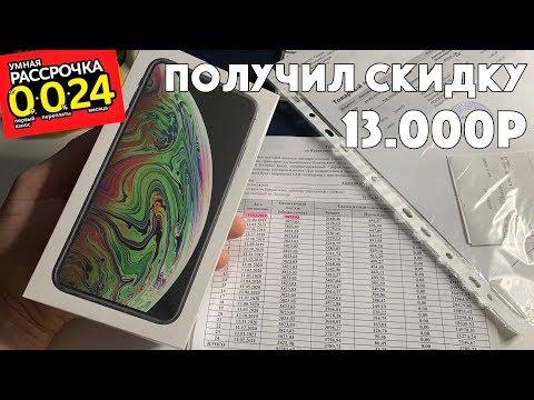 Купил IPhone XS Max В РАССРОЧКУ 0-0-24 в М.Видео (вся правда как получить скидку)