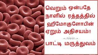 வெறும் ஒன்பதே நாளில் ஹீமோகுளோபின் அதிகரிக்க வீட்டு மருத்துவம். raththa sivapu anukkal athikarikka
