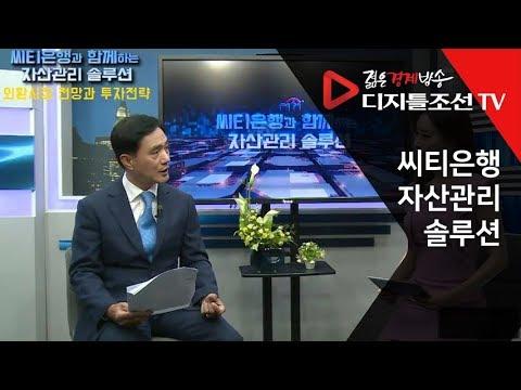 [씨티은행&디조TV] 외환시장 전망