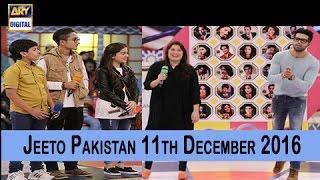 Jeeto Pakistan - 11th December 2016 - ARY Digital