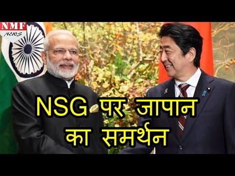 NSG पर Modi को मिला Shinzo Abe का साथ, India- Japan के बीच Historical Nuclear Deal पर मुहर