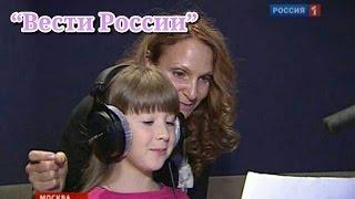 2010г. «Вести России» - съемки сериала «Сваты 4»